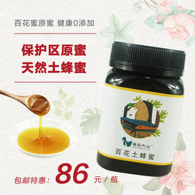 深山土蜂蜜 纯天然农家自产 自家养百花蜜液态纯正礼盒装500g特价