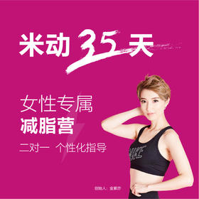 米动2对1VIP女性专属减脂营