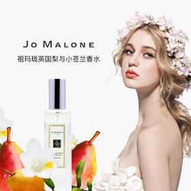 Jo Malone 祖玛珑 英国梨与小苍兰香水