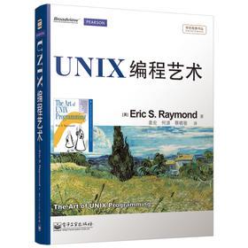 《UNIX编程艺术》