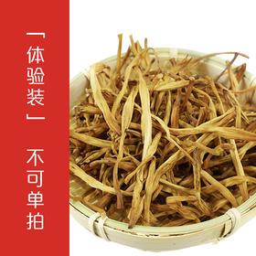 「黄花菜体验装」【不可单拍】黄花菜干货 纯天然特级 30g