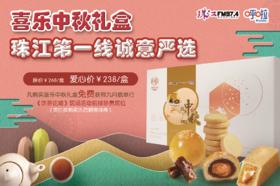 【预售】珠江第一线诚意严选丨珠江喜月限量中秋礼盒 纯手工制作