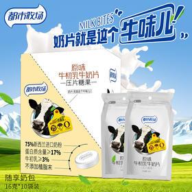 都市牧场原味牛奶片糖果小零食儿童干吃奶贝16g*10袋