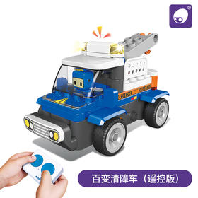葡萄科技布鲁可系列 遥控清障车(遥控) 62004