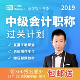 2019 中级会计职称课程