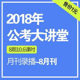 2018年公考大讲堂系列讲座--月刊录播8月刊