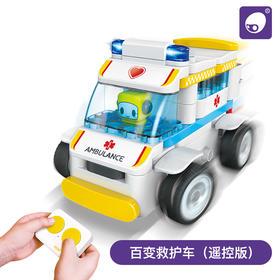 葡萄科技布鲁可系列 2.4G遥控救护车(遥控) 62003