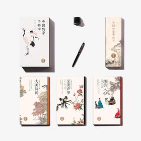 《中国传家手抄本》  沐手敬书、诗书传家,收录六大国学经典和传世名画
