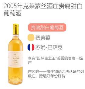 2005年克莱蒙丝酒庄贵腐甜白葡萄酒  Chateau Climens 2005