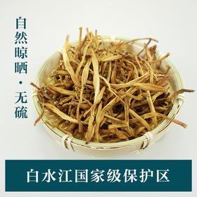 黄花菜干货 纯天然特级干黄花菜 农家纯野生自制无硫 自产