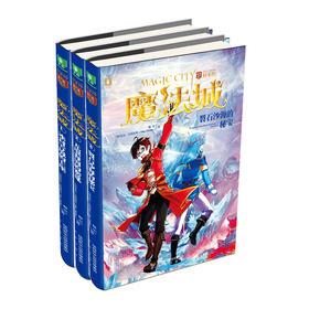意林 魔法城1-3 共3本套装 随书赠礼 青春校园 青少年文学 魔法强大 但你自己更强大