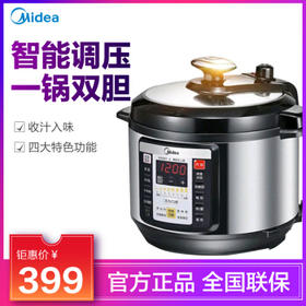 美的(Midea)PCS6001P 电压力锅双胆6L大容量智能高压饭煲 浅灰色【只支持白河本地销售】