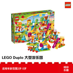 LEGO乐高 玩具 DUPLO系列 大型游乐园 10840