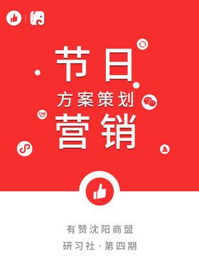 【沈阳商盟】研习社(第四期9月20日):节日营销方案策划