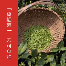 「文县绿茶体验装」【不可单拍】文县绿茶 2017新茶绿茶5g