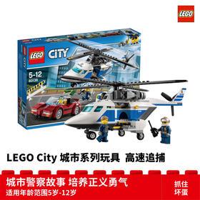 LEGO乐高 玩具 城市系列 高速追捕 60138