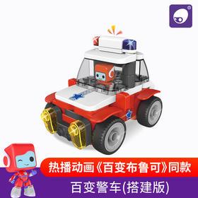 葡萄科技布鲁可系列 布布百变警车增强版(拼搭版非遥控) 61021