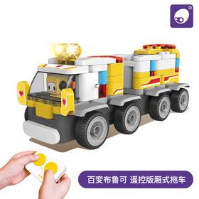 葡萄科技布鲁可系列 2.4G遥控厢式拖车(遥控) 62013