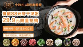 荔粥记中秋福利:29.9元限量抢购,价值88元虾干贝粥