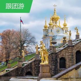【俄罗斯】俄罗斯双都金环小镇8日游