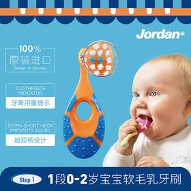 Jordan 婴童牙刷2支装  柔软刷毛 防滑手柄