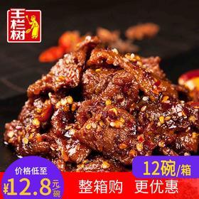 免烧菜120g香辣孜然牛肉(1箱*12碗/箱起)