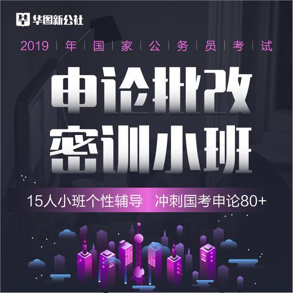 2019国考 申论批改密训小班  10月20日班,招~满~封~班~10月30日班,限招15人