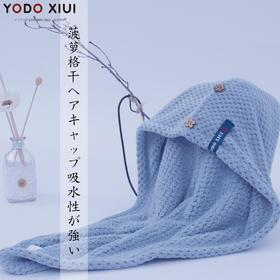 【干发神器】 日本YODO XIUI干发帽 超强吸水速干