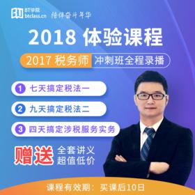 2017年税务师赠课(有效期10天)