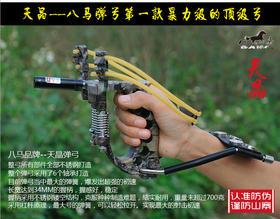 天晶弹弓 八马弹弓正品 大弹簧大威力 304不锈钢打造 安全结实