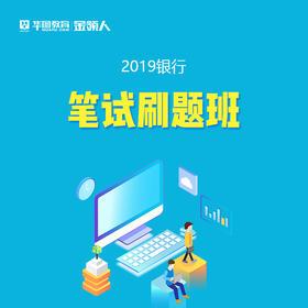 2019银行笔试刷题班(题海掘金)