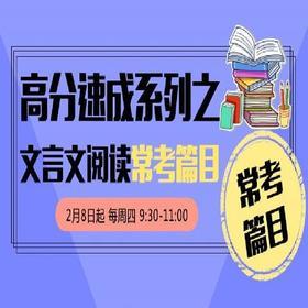 2018年华图教师网 高分速成系列之文言文阅读常考篇目 笔试直播录播课