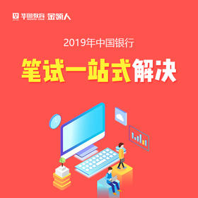 2019中國銀行筆試一站式解決課程