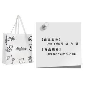[+2.5元] Ann's day 超大时尚无纺布袋/环保袋/购物手提袋 结实耐用 可积分兑换