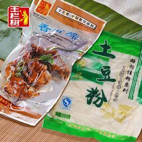 #王栏树#150g香猪蹄+350g土豆粉
