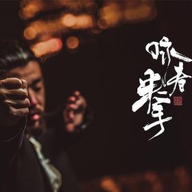 【一大一小特价39.9 咏春FIT】传承国术精神,宣扬咏春技击,强身健体,自信自律自强