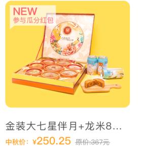 金装大七星伴月+龙米彩色生活8罐装    原价367元,中秋价250.25元