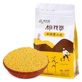 【积分兑换米脂黄小米】100%熬出来的的米油,真正的膳食健康