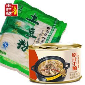 #王栏树# 400g原汁牛腩+350g土豆粉