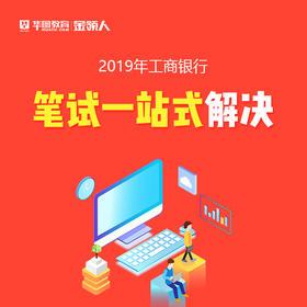 《2019中国工商银行笔试一站式解决课程》重点请看商品详情哦!