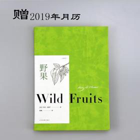 【赠七张野果书签】梭罗自然之美遗作《野果》