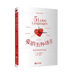 新版到货:爱的五种语言:创造完美的两性沟通