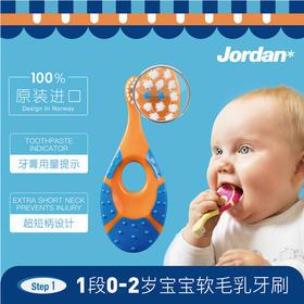挪威Jordan进口婴幼儿童牙刷 婴幼儿童宝宝训练护齿乳牙刷细柔软毛