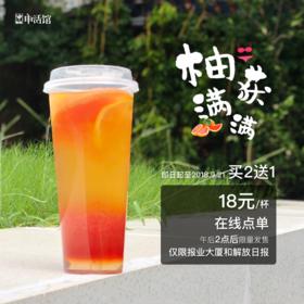 9月饮品 仅限报业点餐 柚获满满西柚柠檬水果茶 首周2送1 会员再优惠