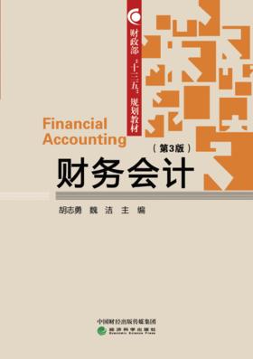 """财政部""""十三五""""规划教材——财务会计(第3版)"""
