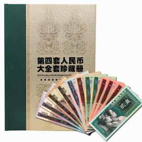 【四版币】第四套人民币大全套珍藏册(尾三同)