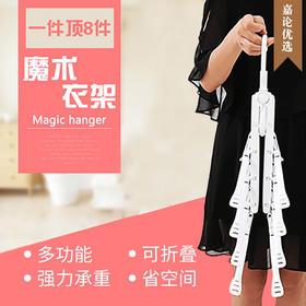 【魔术衣架+魔术裤架超值组合】懒人晾衣架  晾裤架  一个顶八个 包邮
