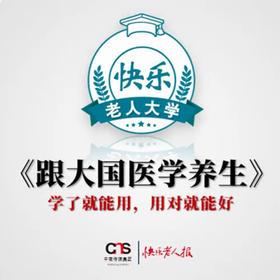 """[枫颐] """"跟国医大师学养生"""" 系列21节短视频课程【快乐老人报 · 老年大学 主编】"""