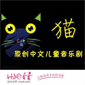 6月15日 中国木偶剧院  中文版经典儿童音乐剧《猫》