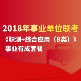 2018年事业单位联考《职测+综合应用(B类)》事业有成套餐